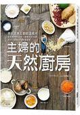 主婦的天然廚房:原來蔬果五穀能這樣用!家常食材再發現,療癒系的保養、清潔、調醬與