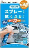 【小樺資訊】 日本精品CARMATE 耐久型玻璃撥水護膜噴劑 玻璃清潔 鍍膜 防潑水 撥水劑