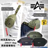 【商品番号 40096】日本Alpha Industries 時尚風格Rufa 2WAY Bag高耐磨單肩包三色可選!