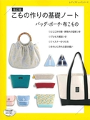 (新版)布製提袋‧小包‧小物基礎製作裁縫作品47款