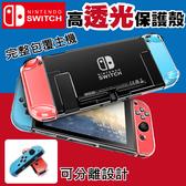 公司貨 送搖桿套 Nintendo Switch / Lite 漸層 動森 透明 水晶殼 保護殼 可插底座 防撞 耐刮