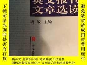 二手書博民逛書店罕見最新英文報刊文章選讀Y307487 胡敏主編 外文出版社