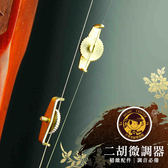 【小麥老師樂器館】二胡微調鈕 微調鈕 A01 不傷弦銅質微調器/調音必備 二胡配件 2入【M01】