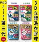 日本品牌【P&G】第三代 3D 2.5倍...