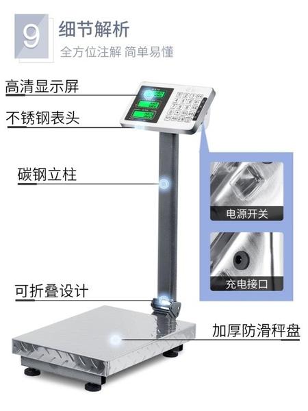 高精度電子稱商用臺秤家用小型100kg磅秤臺稱150菜市場磅稱重精準只顯示公斤