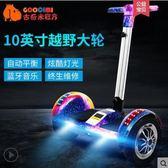平衡車智慧平衡車雙輪帶扶桿電動兩輪成人小孩代步車