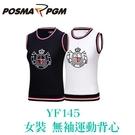 POSMA 女裝 無袖背心 休閒 韓風 學院風 柔軟 舒適 白 YF145WHT