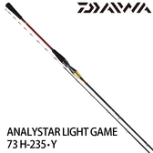 漁拓釣具 DAIWA ANALYSTAR LIGHT GAME 73 H-235・Y (船釣竿)