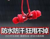 運動藍牙耳機無線跑步雙耳耳塞式入耳式頭戴掛耳【新店開張8折促銷】