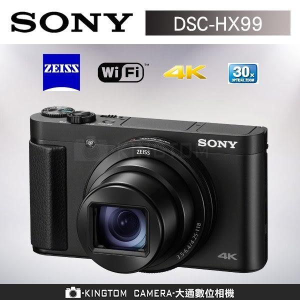 加贈原廠電池SONY DSC HX99【24H快速出貨】再送64G卡+原廠ACC-TRDCX電池組+拭鏡筆+螢幕貼 公司貨