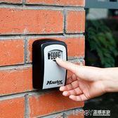 Master Lock瑪斯特鎖 鑰匙盒密碼鎖 金屬防盜密碼儲存收納盒5401D 溫暖享家