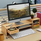 電腦顯示器屏增高架底座桌面鍵盤置物架收納整理抬加高托盤支架子jy【店慶八八折】