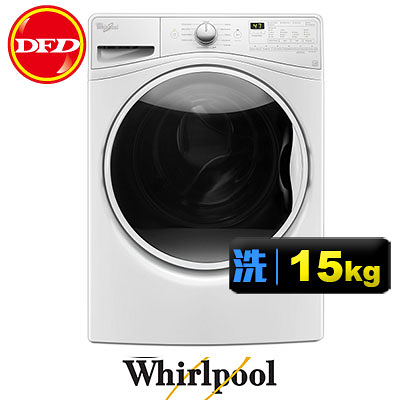 WHIRLPOOL 惠而浦 WFW85HEFW 極智滾筒 洗衣機 15公斤洗衣量 公司貨 美國原裝 ※運費另計(需加購)