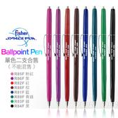 Fisher Ballpoint Pen彩色造型珠筆系列(單色二支合售)【AH02098-2】i-style居家生活