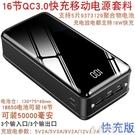 行動電源盒電池盒16節QC3.0快充充電寶外殼50000組裝套件diy18650 快速出後