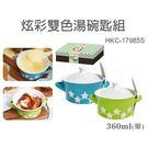 妙管家 炫彩雙色湯碗匙組 HKC-17985S