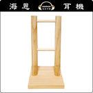 【海恩特價 ing】木質單槓耳機架 輕巧便利 展示美觀