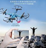 無人機-高清航拍專業耐摔 遙控飛機直升機充電兒童玩具男孩飛行器 無人機 花間公主