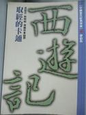 【書寶二手書T5/文學_GHG】取經的卡通-西遊記_黃慶萱