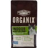 【寵物王國】ORGANIX歐奇斯有機飼料-室內貓5.25磅