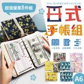 《手帳組合!經濟實惠》 A6日式手帳組 活頁手帳本 點陣筆記本 六孔手帳本 活頁筆記本