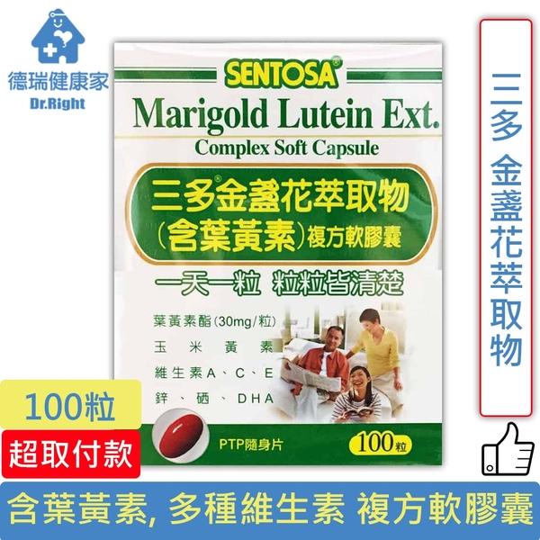 三多 金盞花萃取物 葉黃素 複方軟膠囊 100粒/瓶◆德瑞健康家◆