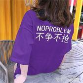 情侶裝新款正韓情侶裝紫色上衣寬鬆中長款短袖T恤女學生 茱莉亞嚴選