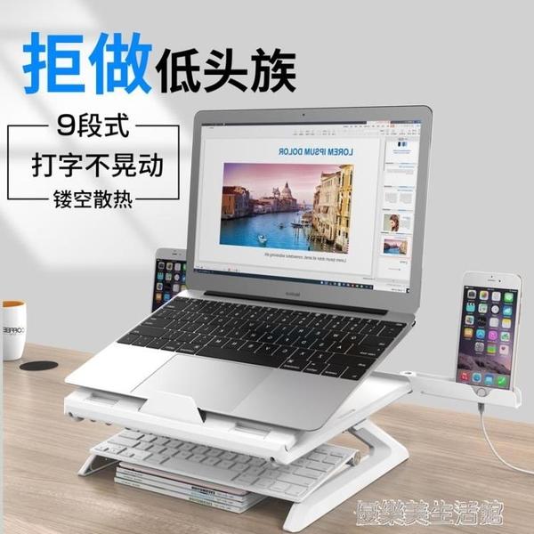 筆記本電腦支架折疊桌面增高托架Macbook抬高墊高腳墊支撐底座散熱架子便攜手提收納