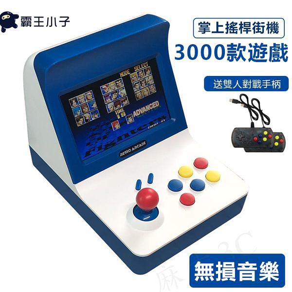 遊戲機 復古迷你街機 Retort Arcade掌上游戲機 懷舊遊戲機 搖杆雙打雙手柄懷舊拳皇機