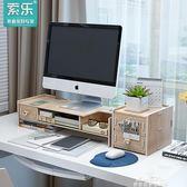 電腦架 電腦架顯示器增高架臺式支架辦公室桌面屏墊高架子底座置物架 全館免運YXS