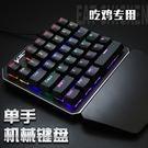 左手單手機械鍵盤安卓鍵鼠電腦轉換器迷你