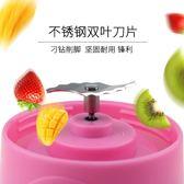便攜式榨汁杯電動迷你學生水果汁杯玻璃料理多功能小型家用榨汁機