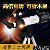 美國天文望遠鏡專業高清正像深空天學生兒童觀星夜視5000倍高倍DF