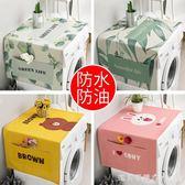 北歐簡約滾筒洗衣機罩冰箱罩廚房防塵布床頭柜蓋布棉麻防水遮蓋巾 漾美眉韓衣