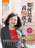 (二手書)如何培養高EQ孩子