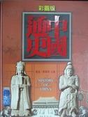 【書寶二手書T7/歷史_XGK】中國通史(彩圖版)_戴逸
