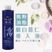 日本【熊野油脂】麗白薏仁導入液250ml