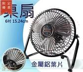 【尋寶趣】金展輝 復古 6吋 涼風扇 電扇 電風扇 桌扇 台灣製 金屬鋁葉片 110V 兩段式風速 AB-1006