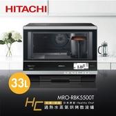 【回函贈多選卷1000+24期0利率】HITACHI 日立 33公升 蒸烘烤微波爐 製麵包 MRO-RBK5500T 公司貨