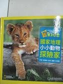 【書寶二手書T1/兒童文學_EH3】國家地理小小動物探險家_凱薩琳.休斯