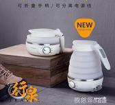 折疊水壺 NSH0711旅行電熱水壺迷你折疊水壺便攜式燒水壺 歐萊爾藝術館