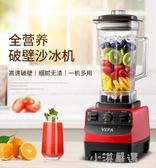 沙冰機商用奶茶店打刨破冰果汁榨汁碎冰沙家用攪拌料理機CY『小淇嚴選』