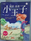 【書寶二手書T3/兒童文學_QDP】童話.童畫.小王子_聖.修伯里