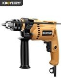 手電鑽 闊野沖擊鑽家用多功能手槍鑽小型電動電轉螺絲刀工具套裝220v電鑽 JD  美物