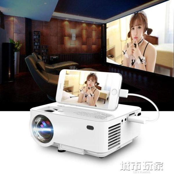 投影儀 光米T1 手機投影儀 家用高清微型投影機便攜家庭影院無屏電視 igo 城市玩家