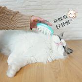 犬貓洗澡按摩刷子除毛刷貓狗去浮毛梳子