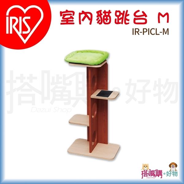 日本IRIS 『 室內貓跳台-櫻桃紅 』M IR-PICL-M 【搭嘴購】