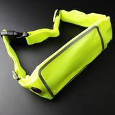 戶外運動跑步腰包手機包防水防汗輕便可觸屏多功能大容量夜光男女