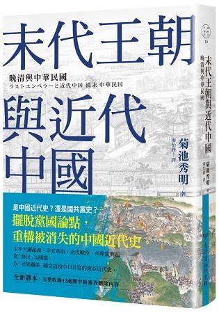 末代王朝與近代中國:晚清與中華民國