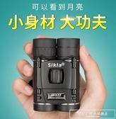 迷你雙筒望遠鏡高倍高清人體手機小兒童夜視戶外便攜演唱會『韓女王』
